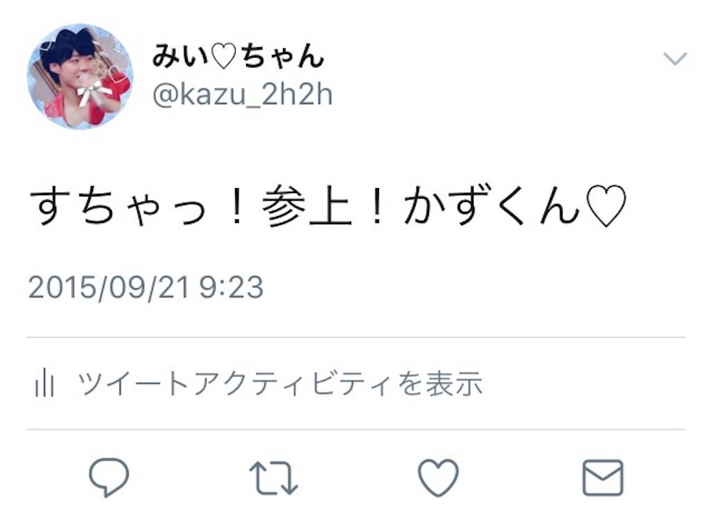 f:id:kazu_2h2h:20170813003038j:image