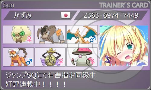f:id:kazu__mi:20170716094424p:plain