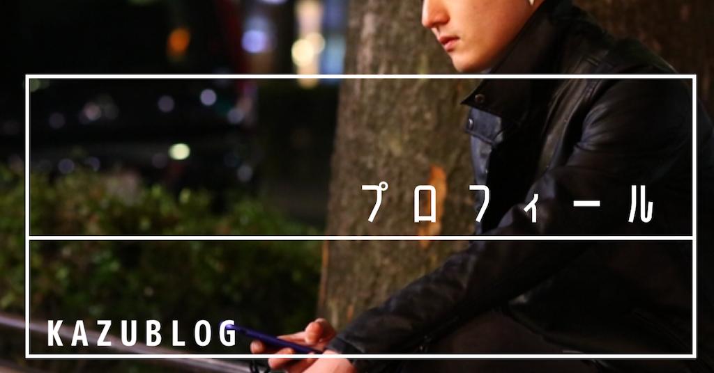 f:id:kazu_bar_2nd:20200712000542p:image