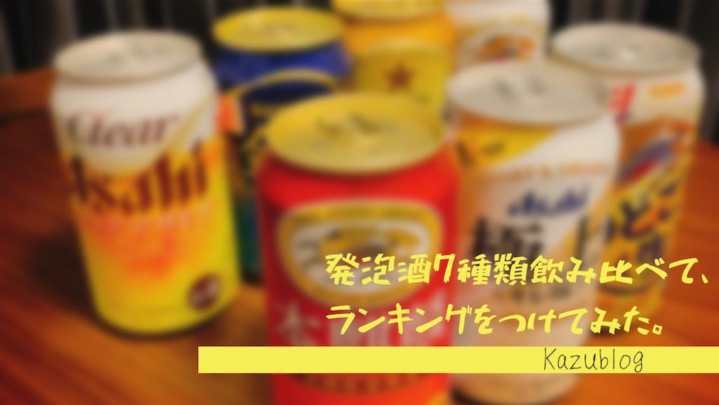 f:id:kazu_bar_2nd:20200725183431p:image