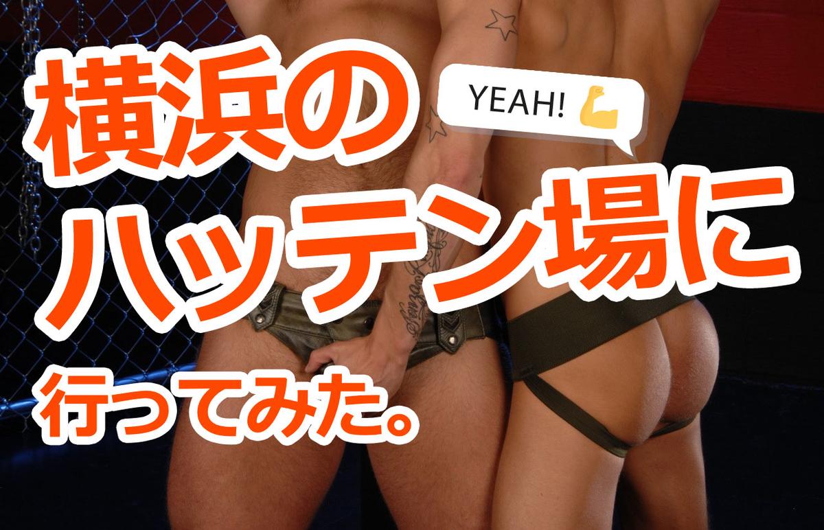 f:id:kazu_hide:20190901173251j:plain