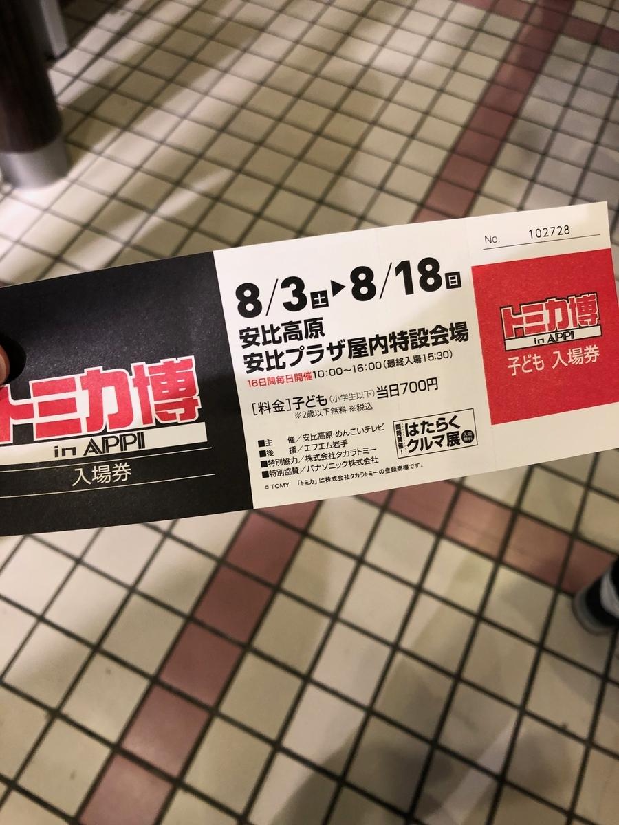 f:id:kazu_kazu_kazu:20190826175343j:plain