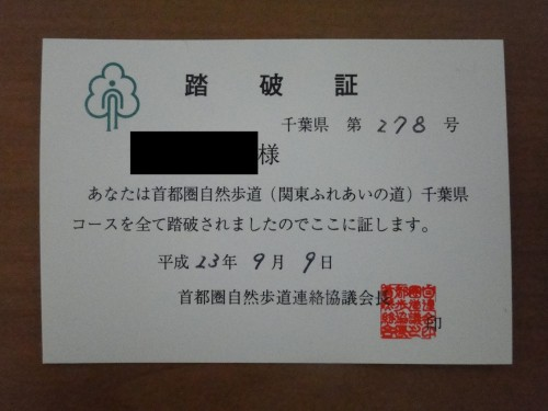 20111106163204