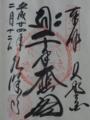 水沢寺 本堂(渋川市)