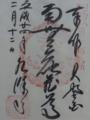 水沢寺 六角堂(渋川市)