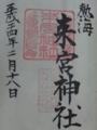 来宮神社(熱海市)