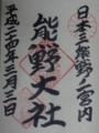 熊野大社(南陽市)