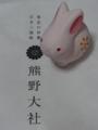 熊野大社の結うさぎ(南陽市)