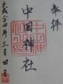 中田神社(仙台市)