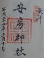 安房神社(館山市)
