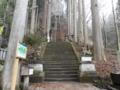 中之嶽神社 拝殿への階段(下仁田町)