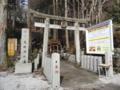 甲子大國神社(下仁田町)
