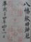 八幡秋田神社(秋田市)