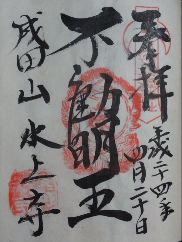 成田山水上寺(みなかみ町)