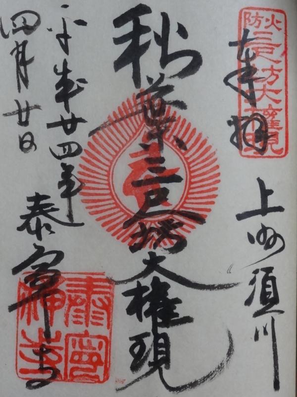 泰寧寺(みなかみ町)