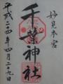 千葉神社(千葉市)