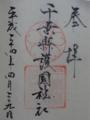 千葉縣護國神社(千葉市)