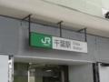 千葉駅(千葉市)