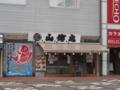 山傳丸(千葉市)