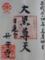 妙安寺(平塚市)