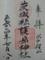 茨城縣護國神社(水戸市)