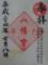 水戸八幡宮(水戸市)