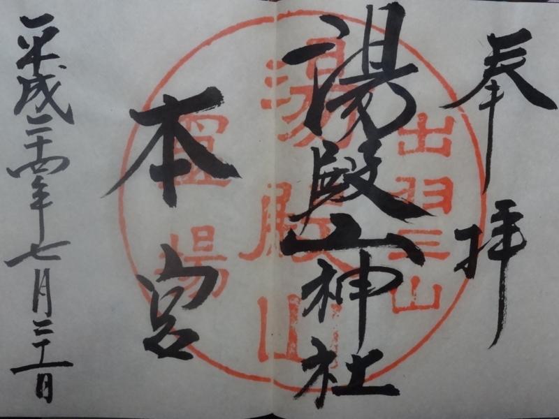 湯殿山神社 本宮(鶴岡市)