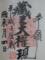 刈田嶺神社 奥宮(七ヶ宿町)