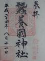 蚕養國神社(会津若松市)