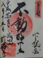 成田山新勝寺 大本堂(成田市)