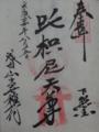 成田山 出世稲荷(成田市)