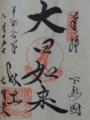成田山新勝寺 光明堂(成田市)