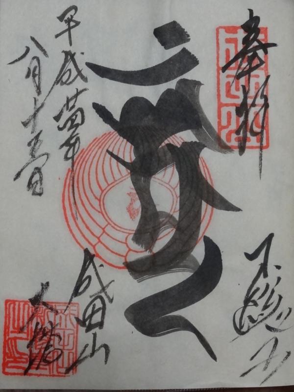 成田山新勝寺 平和大塔(成田市)