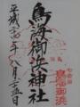 鳥海御浜神社(遊佐町)