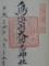 鳥海山大物忌神社 吹浦口之宮(遊佐町)