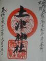 土津神社(猪苗代町)