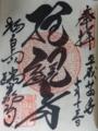 瑞巌寺(松島町)