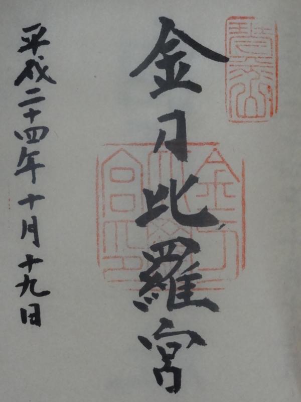 金刀比羅宮(琴平町)