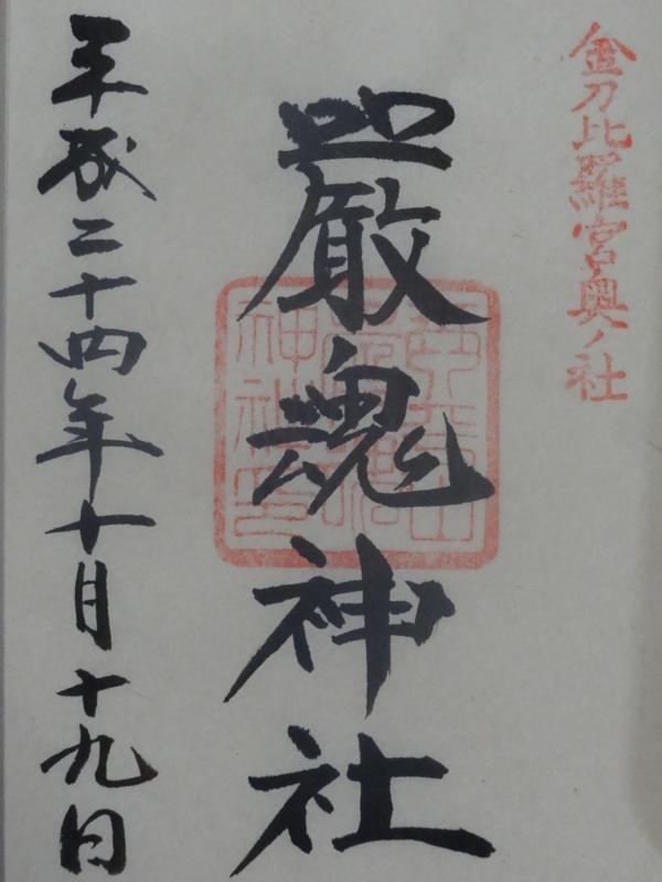 厳魂神社(琴平町)