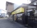 ラーメン武蔵 会津(会津若松市)