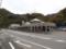 道の駅 月山(鶴岡市)