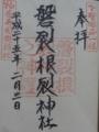 磐裂根裂神社(壬生町)