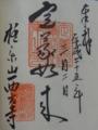 西方寺(仙台市)