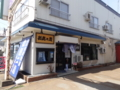 拉麺二段(長井市)