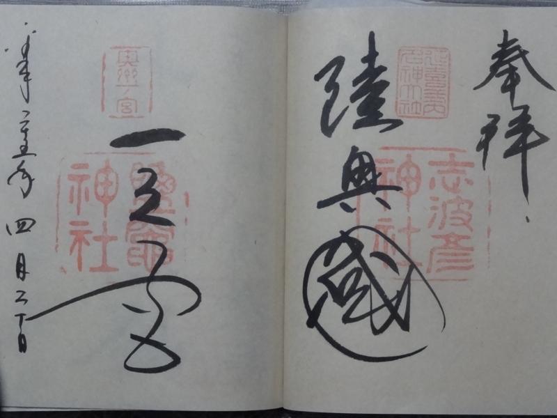 志波彦神社/鹽竈神社(塩竈市)
