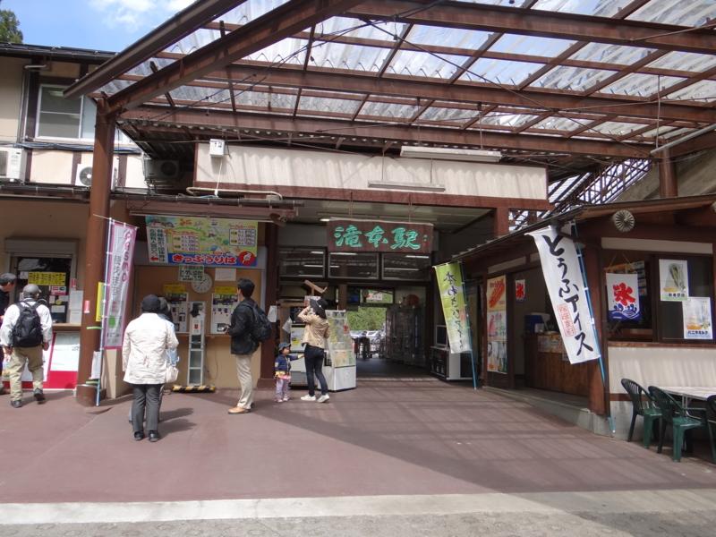 滝本駅(青梅市)