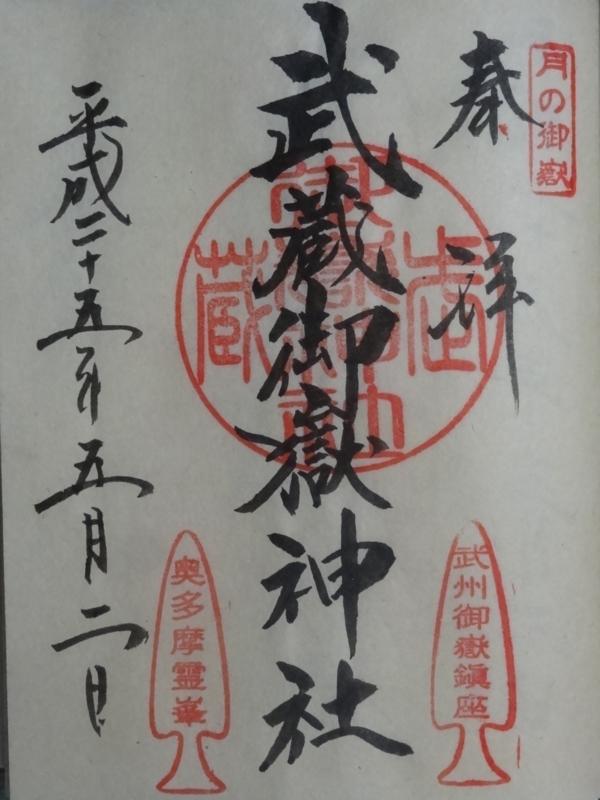 武蔵御嶽神社(青梅市)