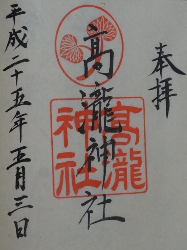 高瀧神社(市原市)