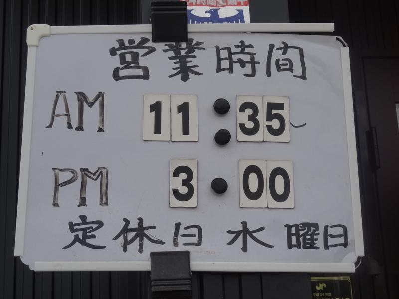 麺屋 暁 営業時間(天童市)