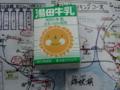 湯田牛乳(西和賀町)